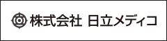 三重県放射線技師会用_日立メディコバナー