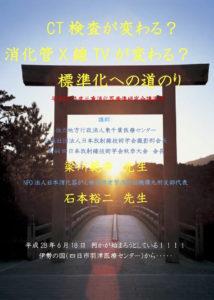 h28_shokaki_1