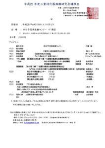 h28_shokaki_2