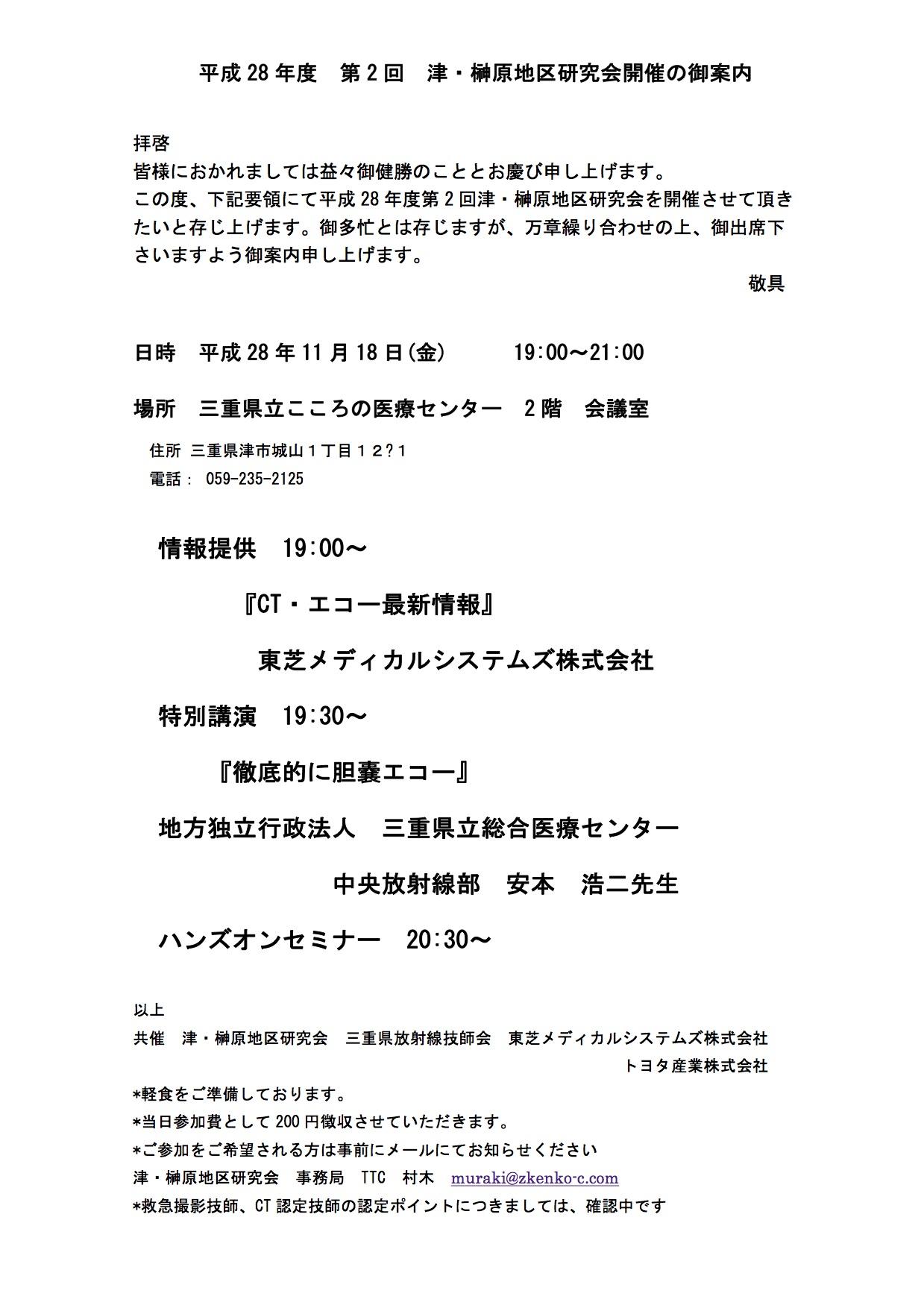 2nd_sakakibara