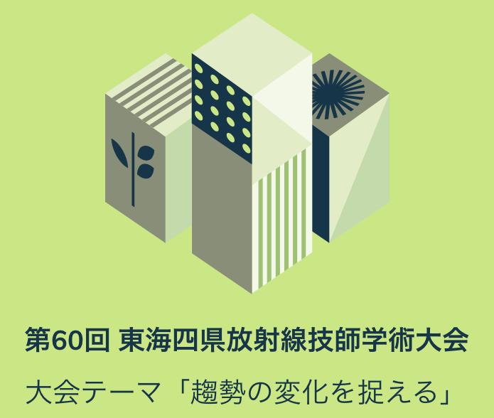 第60回 東海4県放射線技師学術大会